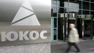 Le logo de l'ex-géant pétrolier russe Ioukos, démantelé en 2004.