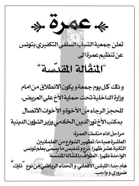 """دعوة هزلية لأداء العمرة حول """"المنقالة""""  نشرتها على الفيس بوك صفحة """"أيام الجاهلية بالبلاد التونسية"""""""