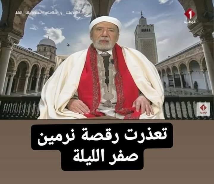 صورة المفتى المركبة ورقصة نرمين صفر