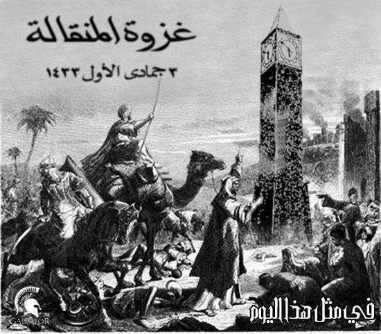 """صورة هزلية عن """"غزوة المنقالة"""" نشرها Gadiator Gdtr على فيس بوك"""
