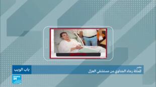 الممثلة المصرية رجاء الجداوي من داخل مستشفى العزل الصحي عقب إصابتها بفيروس كورونا