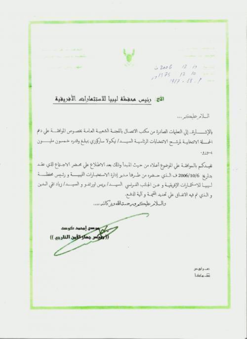 Le document obtenu par Mediapart