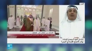 2019-11-28 14:21 محمد بن سلمان في أبو ظبي .. متى ينتهي النزاع في اليمن؟  / ضيف اليوم