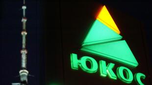 Enseigne de la compagnie pétrolière Ioukos (archive).