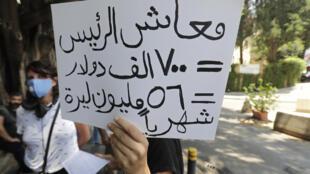 محتج يرفع لافتة خلال تظاهرة في بيروت بتاريخ 20 تموز/يوليو 2020