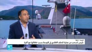 2020-07-01 20:01 فرنسا تنسحب مؤقتا من عملية لحلف الأطلسي، هل السبب تركيا؟
