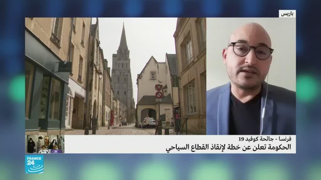 """الحكومة الفرنسية تطرح خطة """"غير مسبوقة"""" للنهوض بالقطاع السياحي"""