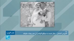 مصر زواج باب الويب فرانس 24