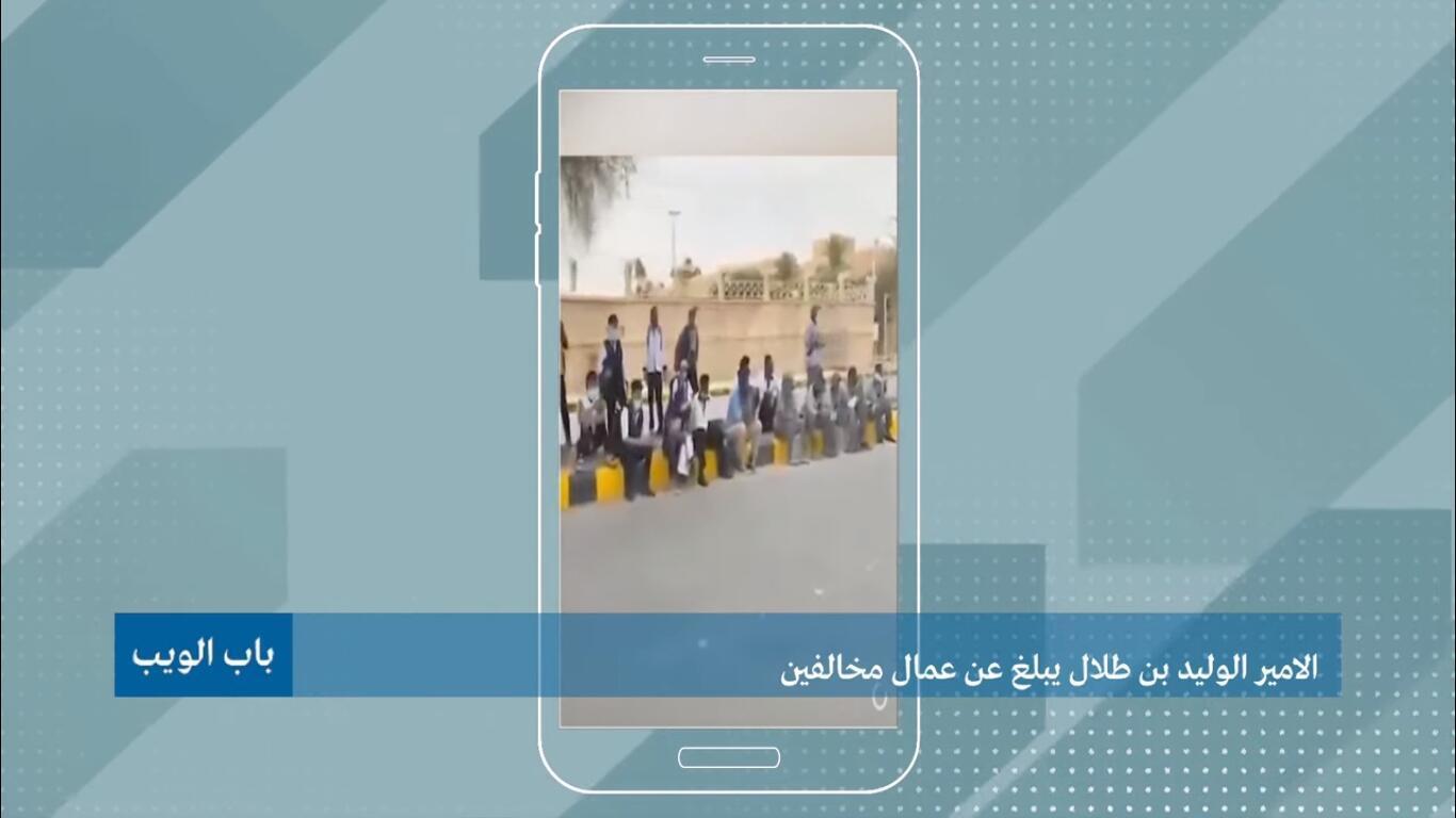 الأمير الوليد بن طلال يبلغ عن عمال مخالفين