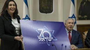 نتانياهو ووزيرة الثقافة ميري ريغيف يرفعان شعارا يرمز للذكرى السبعين لقيام إسرائيل، في 28 ك2/يناير 2018