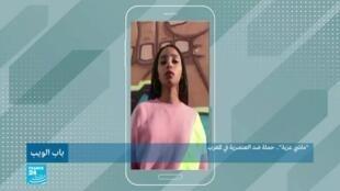 """""""ماشي عزية"""".. حملة ضد العنصرية في المغرب"""