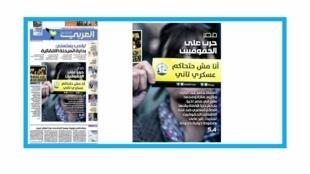 2020-11-25 08:18 قراءة في الصحف