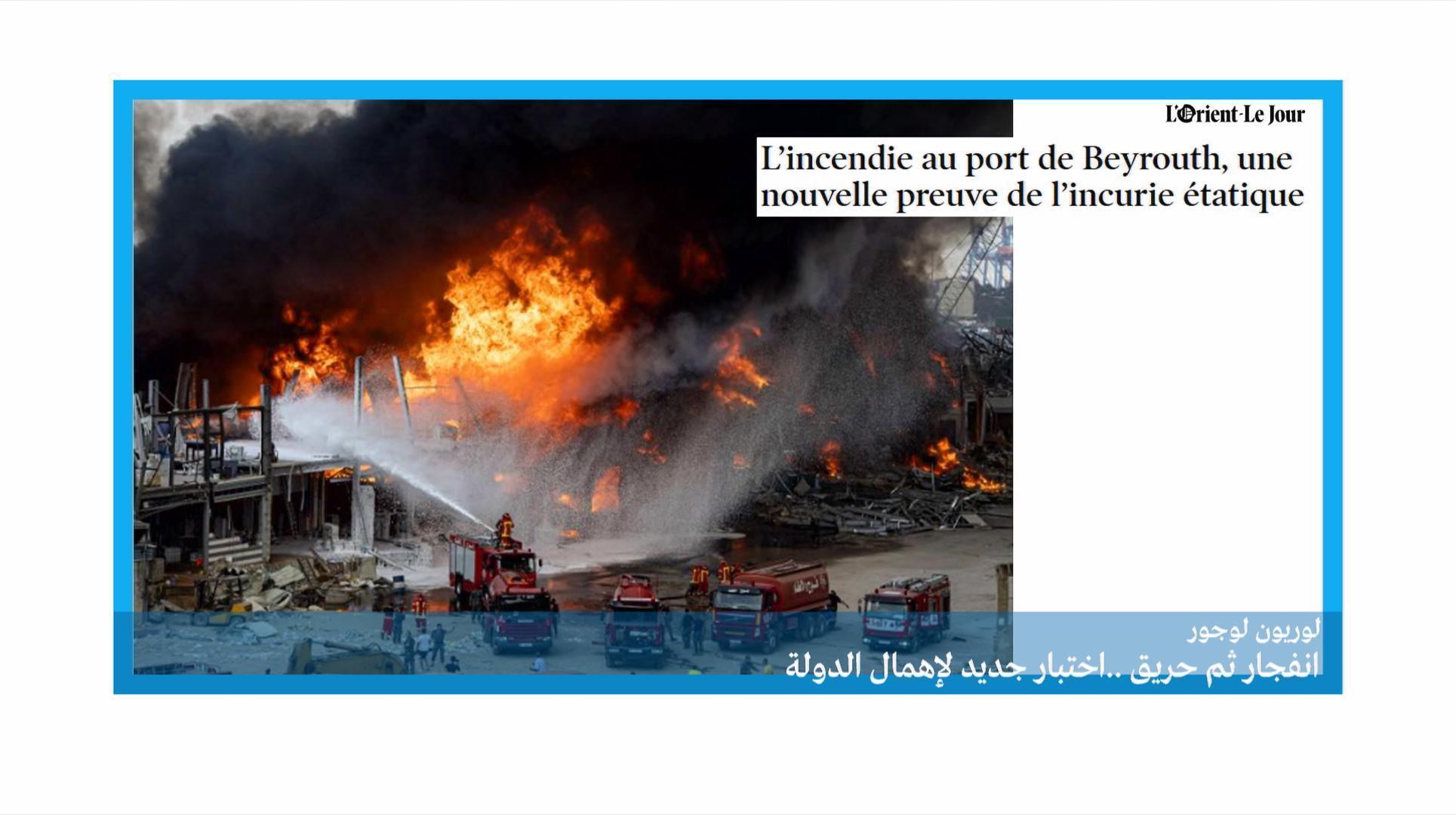 حريق في مرفأ العاصمة اللبناتنية بعد انفجار الرابع من اغسطس