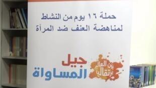 لوحة إعلانية تحمل شعار حملة مناهضة العنف ضد المرأة