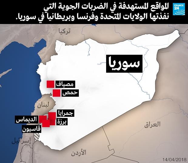 خريطة توضح المواقع المستهدفة من الضربات الغربية في سوريا