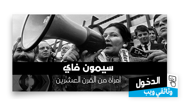 وثائقي ويب - سيمون فاي امرأة من القرن العشرين