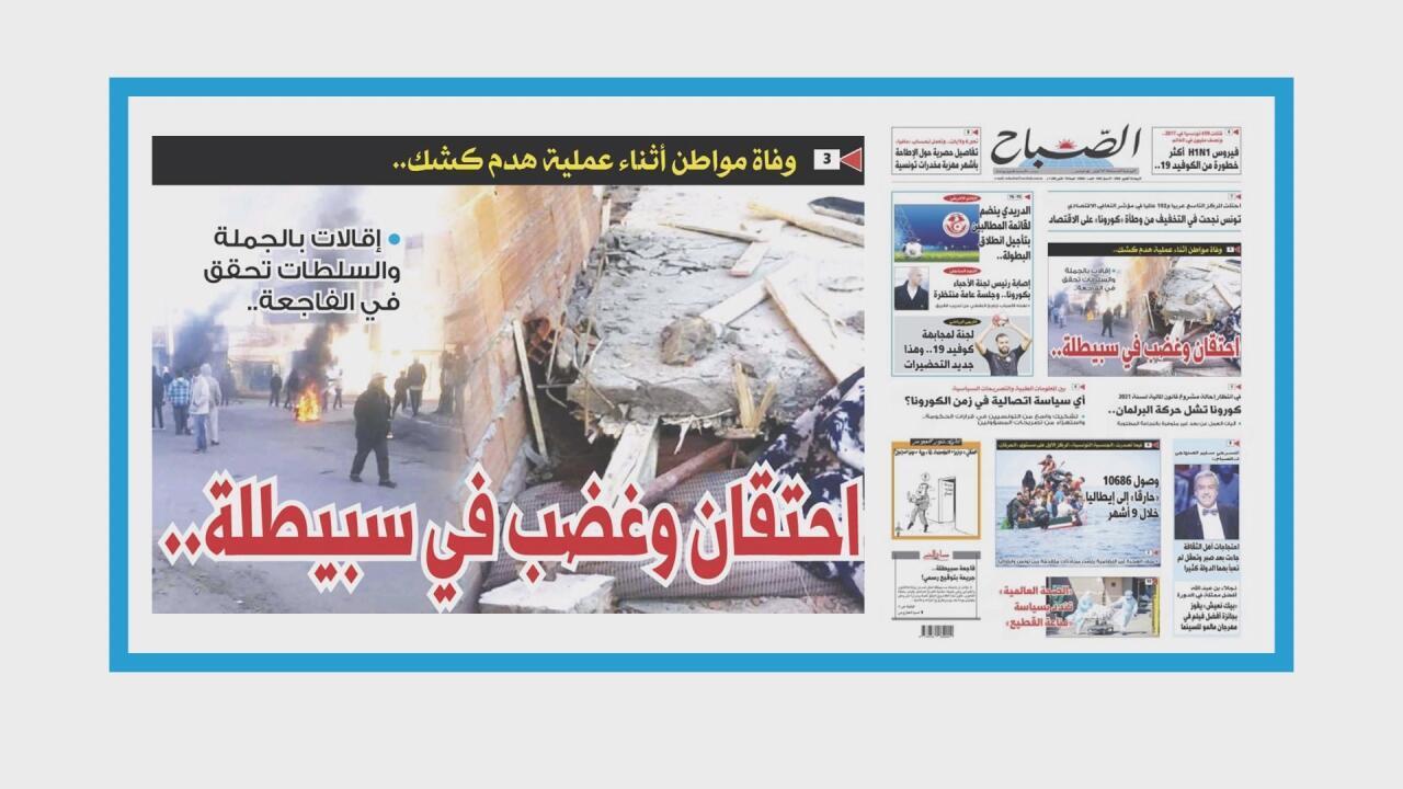 Manifestations à Kasserine, en Tunisie
