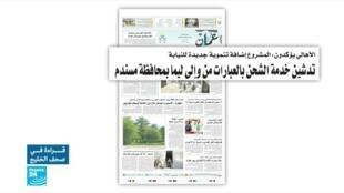2020-01-03 06:18 قراءة في الصحف الخليجية