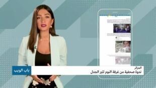 صورة ملتقطة من الشاشة.