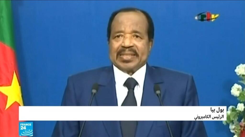 الرئيس الكاميروني يدعو إلى توحيد صفوف الشعب وإجراء حوار وطني