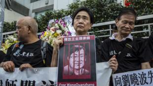 Des manifestants appellent à la libération de Wang Quanzhang devant le tribunal de Tianjin, le 28 décembre 2018.