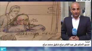 عائلات ضحايا محمد مراح تطالب بتسليط عقوبة السجن المؤبد بحق شقيقه عبد القادر.