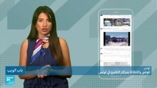فوضى واكتظاظ بمراكز التلقيح في تونس