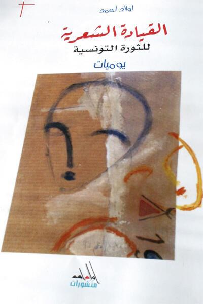 """""""القيادة الشعرية للثورة التونسية"""" - الصغير أولاد أحمد"""