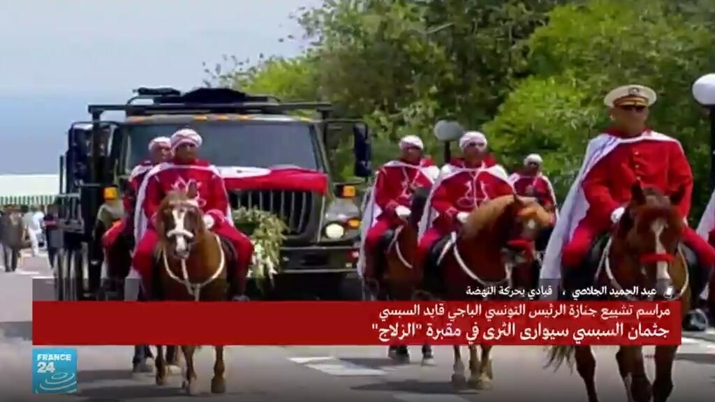 عودة على تفاصيل يوم جنازة الرئيس التونسي الراحل الباجي قايد السبسي
