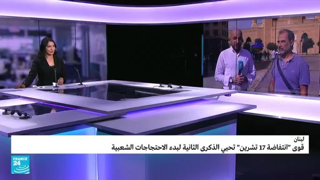 """لبنان: قوى""""انتفاضة 17 تشرين"""" تحيي الذكرى الثانية لبدء الاحتجاجات مؤكدة على مطلب """"دولة القانون"""" thumbnail"""