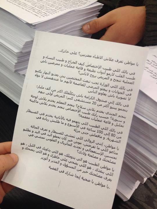 منشورات وزعتها في تجمع اليوم نقابة الأطباء المقيمين 07/01/2014