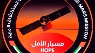 Logo de la première mission spatiale arabe vers Mars, menée par les Emirats arabes unis, le 5 juillet 2020 au centre spatial Mohammed Bin Rashid  à Dubaï