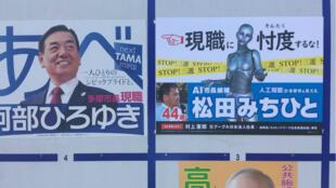 """La """"maire-IA"""", candidate à l'élection municipale de la ville de Tama, au Japon."""