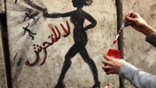 رسم غرافيتي بالقاهرة في 2012 مناهض للتحرش الجنسي