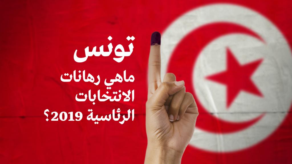 رهانات الانتخابات الرئاسية التونسية