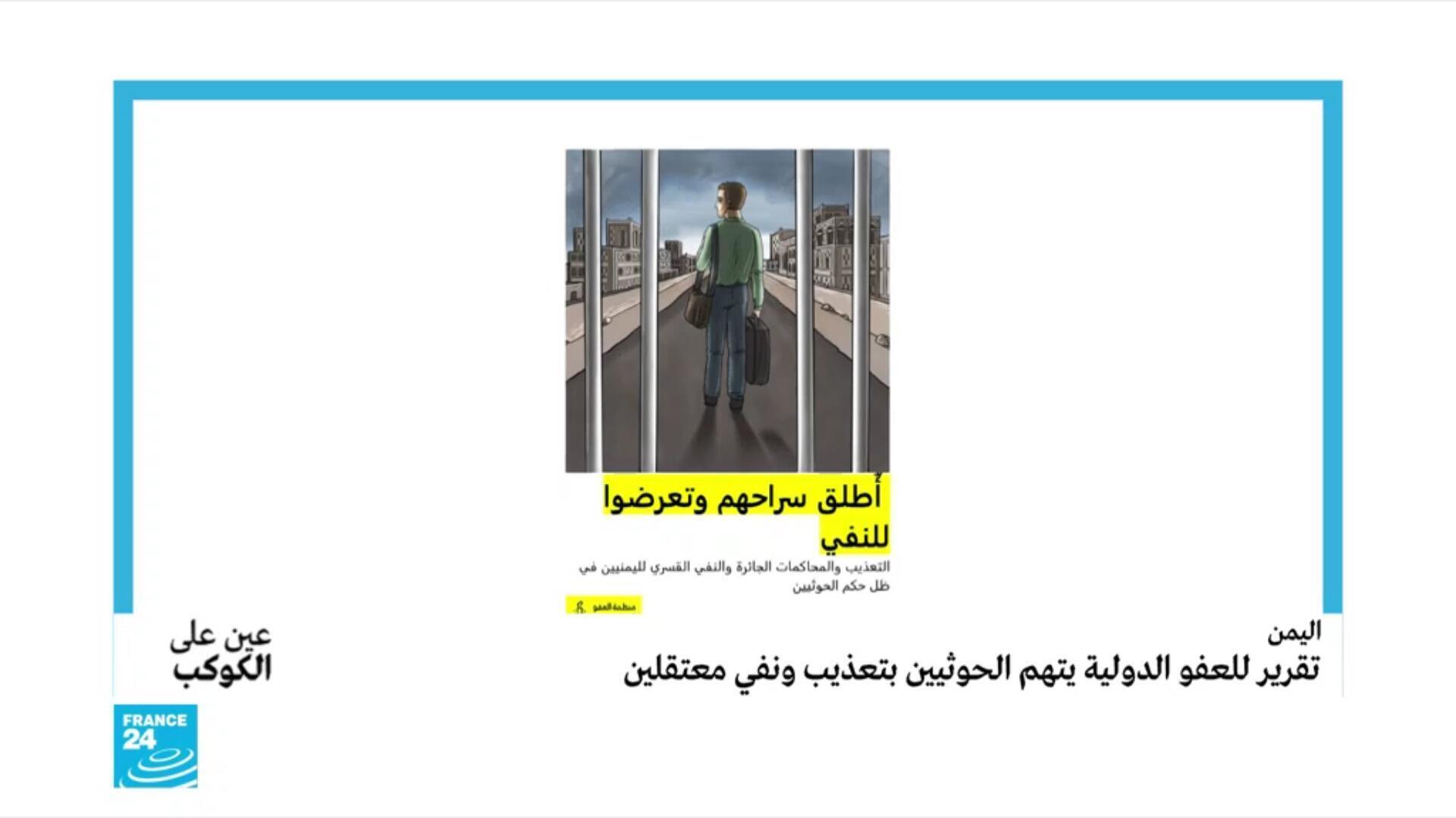 اليمن: تقرير للعفو الدولية يتهم الحوثيين بتعذيب ونفي معتقلين