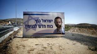 Une affiche d'Israel Gantz, candidat aux élections municipales dans une colonie située près de Ramallah, le 29 octobre 2018.