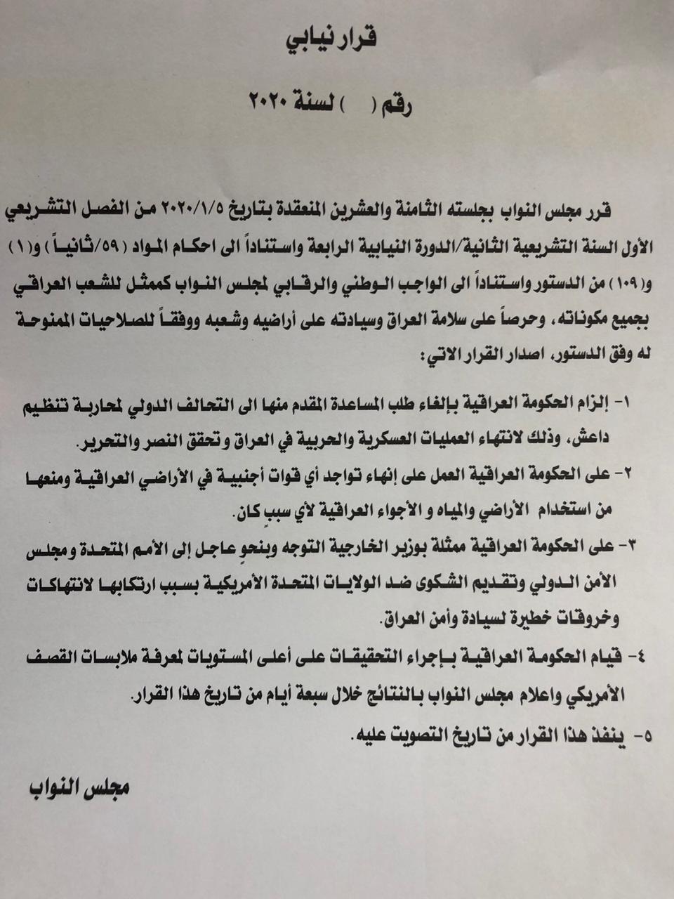 نص قرار مجلس النواب العراقي