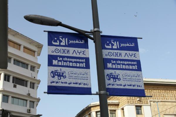 ملصق للحملة الانتخابية لحزب العدالة والمعاصرة