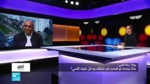 صورة ملتقطة من شاشة فرانس24 لبرنامج ثقافة