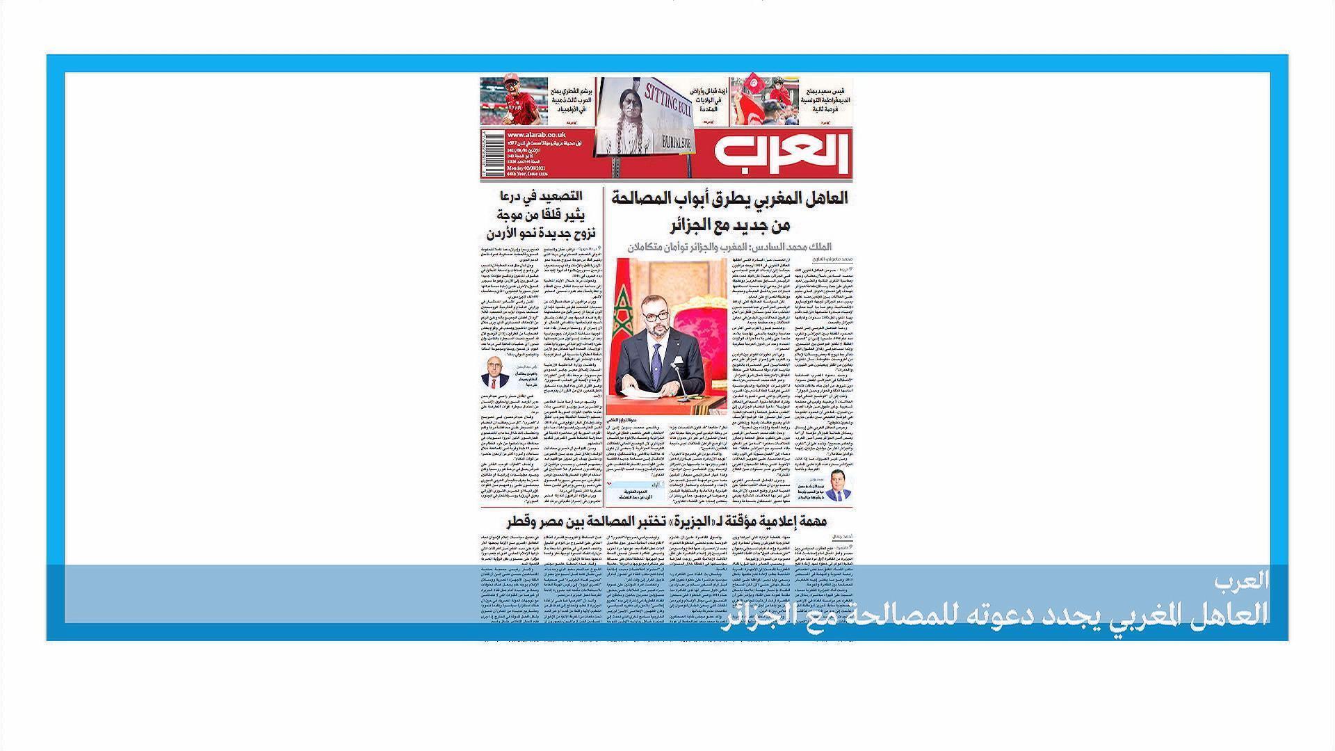 2021-08-02 08:16 قراءة في الصحف