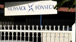 L'entrée de l'immeuble où le cabinet d'avocats Mossack Fonseca était basé à Panama City.