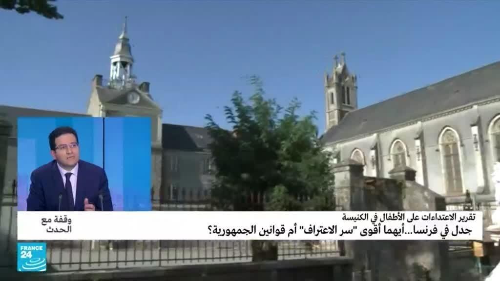 """جدل في فرنسا...أيهما أقوى """"سر الاعتراف"""" في الكنيسة أم قوانين الجمهورية؟ thumbnail"""