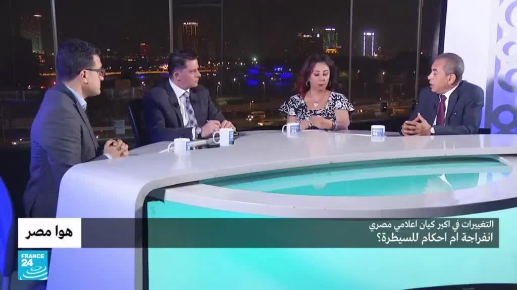 التغييرات في أكبر كيان إعلامي مصري.. انفراجة أم إحكام للسيطرة؟