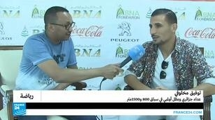 العداء الجزائري توفيق مخلوفي في حوار حصري مع موفدنا إلى تونس نزار النور