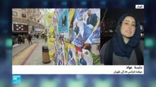 موفدة فرانس24 إلى طهران مايسة عواد