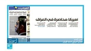 2020-01-01 08:18 قراءة في الصحف