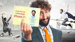 Changer son état civil pour gagner un iPhone 7 en Ukraine.