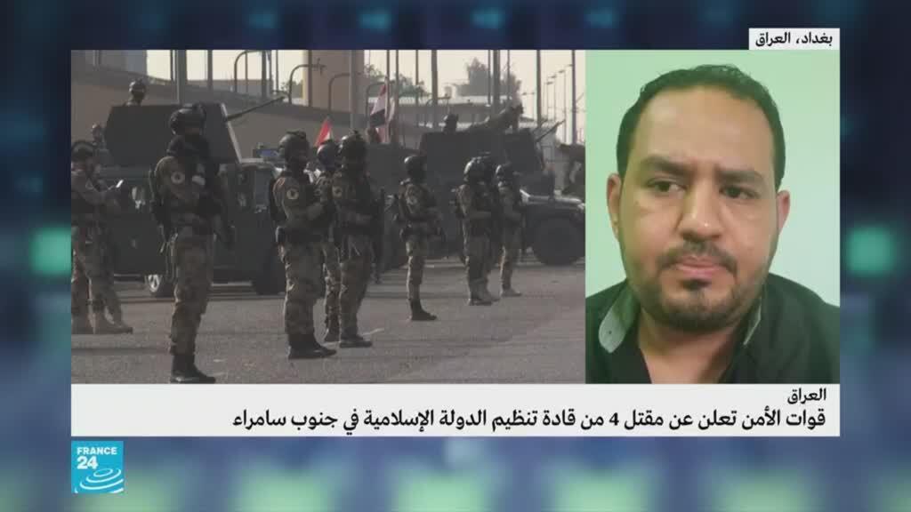 """قوات الأمن العراقية تعلن مقتل 4 من قياديي تنظيم """"الدولة الإسلامية"""""""