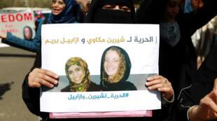 Manifestation organisée à Sanaa, au Yémen, le 5 mars 2015, pour demander la libération d'Isabelle Prime et de sa traductrice Chérine Makkaoui.